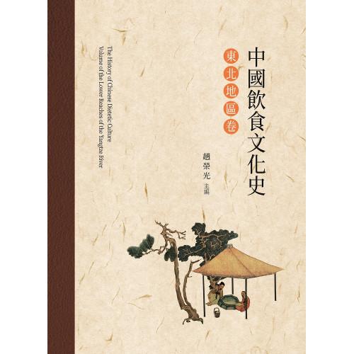 中國飲食文化史.東北地區卷