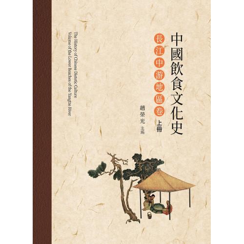 中國飲食文化史.長江中游地區卷  上冊