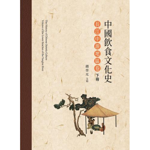 中國飲食文化史.長江中游地區卷  下冊