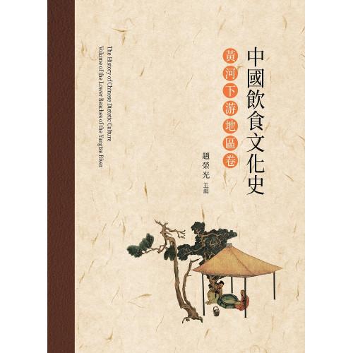 中國飲食文化史.黃河下游地區卷