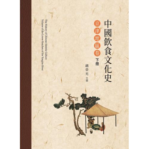 中國飲食文化史.京津地區卷  下冊