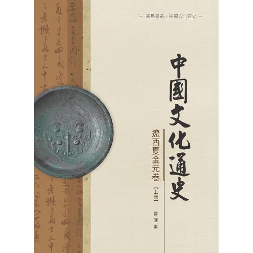 中國文化通史.遼西夏金元卷  上冊
