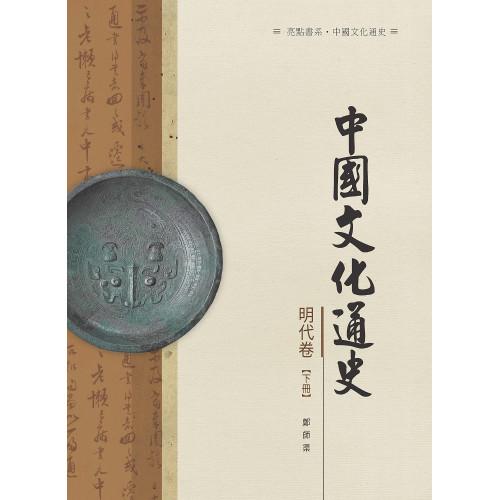 中國文化通史.明代卷  下冊