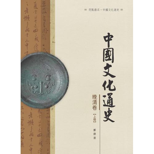 中國文化通史.晚清卷  上冊
