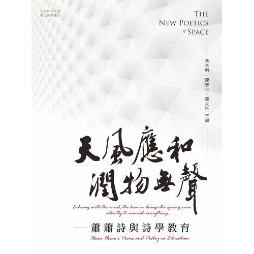 天風應和 潤物無聲──蕭蕭詩與詩學教育