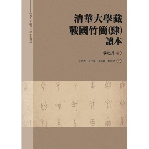 《清華大學藏戰國竹簡(肆)》讀本
