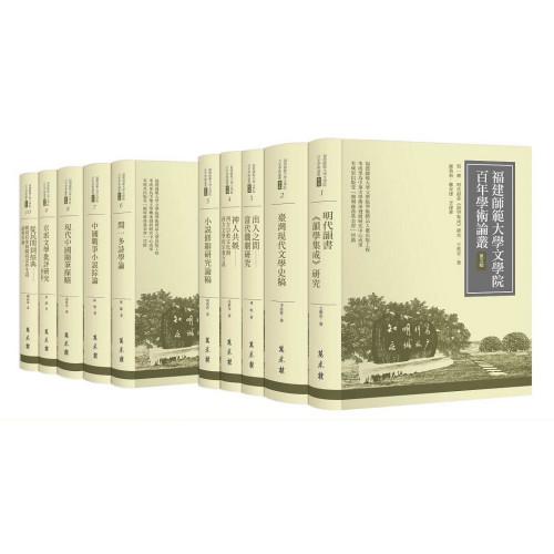 福建師範大學文學院百年學術論叢‧第五輯(十冊)