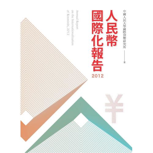 人民幣國際化報告2012