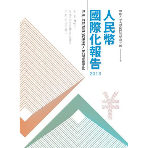 人民幣國際化報告2013