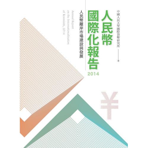 人民幣國際化報告2014