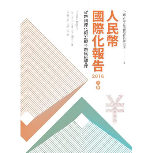 人民幣國際化報告2016 下冊