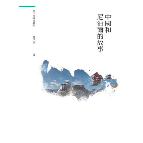 中國和尼泊爾的故事