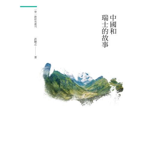中國和瑞士的故事