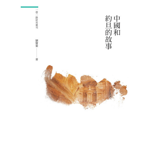 中國和約旦的故事