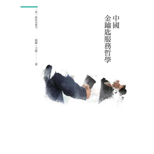 中國金鑰匙服務哲學
