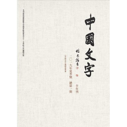 中國文字 二○一九年夏季號 總第一期