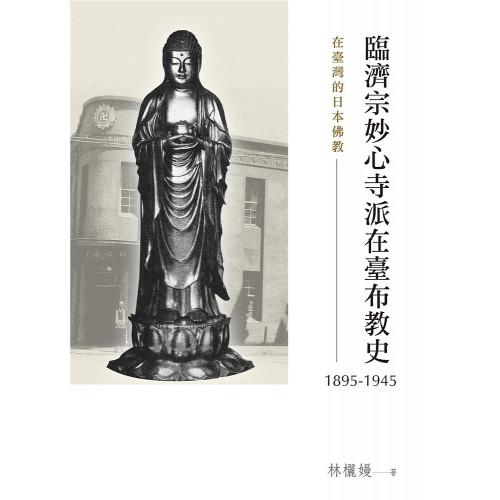 在臺灣的日本佛教:臨濟宗妙心寺派在臺布教史(1895-1945)