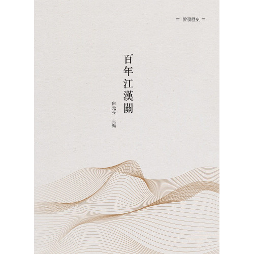 百年江漢關