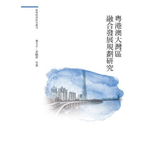 粵港澳大灣區融合發展規劃研究