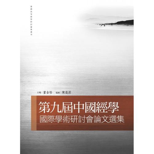 第九屆中國經學國際學術研討會論文選集