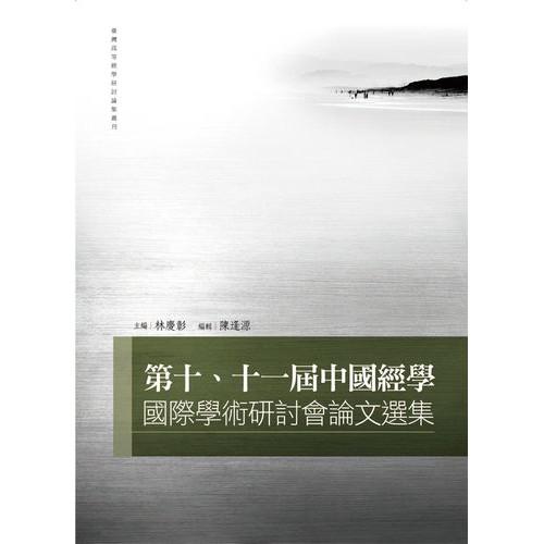 第十、十一屆中國經學國際學術研討會論文選集