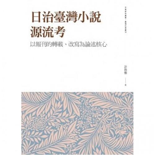 日治臺灣小說源流考——以報刊的轉載、改寫為論述核心