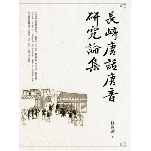 長崎唐話唐音研究論集