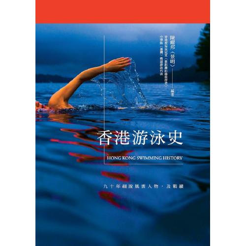 香港游泳史