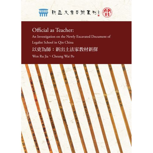 Official as Teacher:An investigation on the Newly Excavated Document of Legalist school in Qin China 以吏為師:新出土法家教材新探