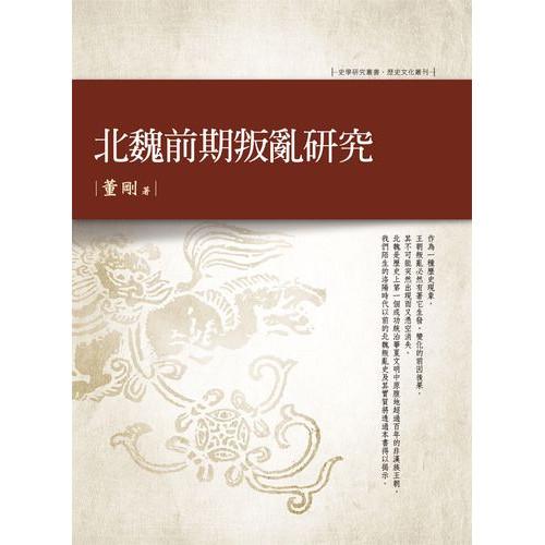 北魏前期叛亂研究
