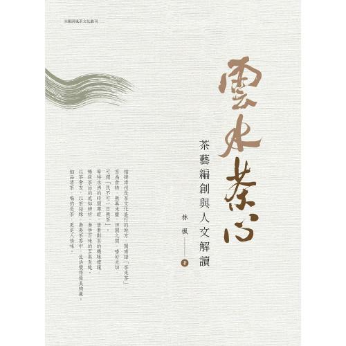雲水茶心──茶藝編創與人文解讀