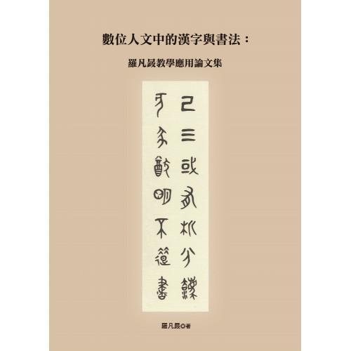 數位人文中的漢字與書法:羅凡晸教學應用論文集