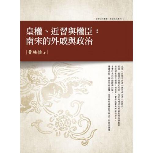皇權、近習與權臣:南宋的外戚與政治