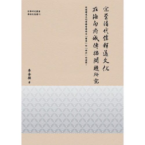 宋至清代儒釋道文化在海南府城傳播問題研究
