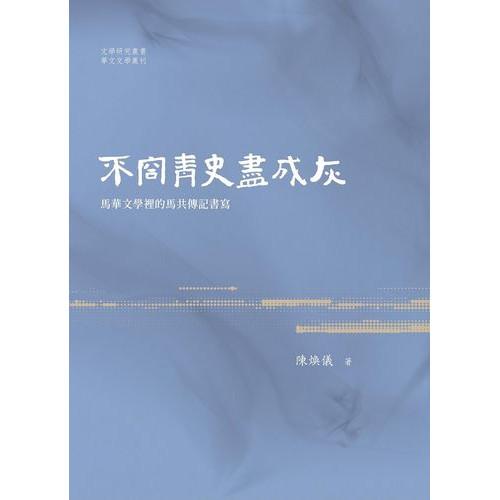 不容青史盡成灰──馬華文學裡的馬共傳記書寫