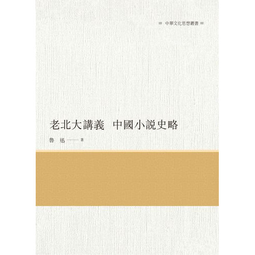 老北大講義 中國小說史略