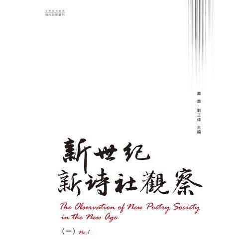 新世紀新詩社觀察(一)