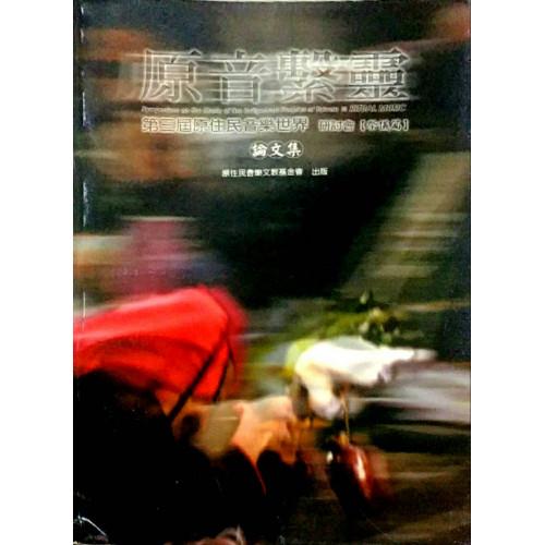 原音繫靈-第三屆原住民音樂世界研討會(祭儀篇)