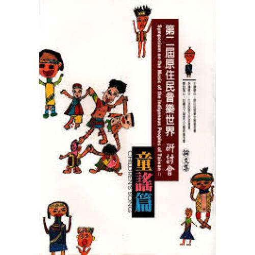 第二屆原住民音樂世界研討會論文集-童謠篇