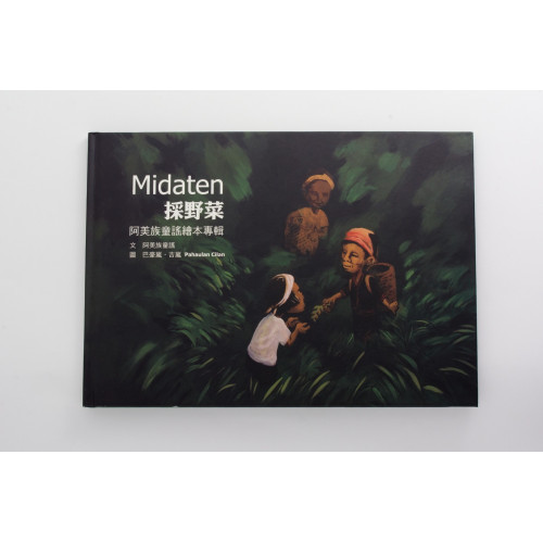 Midaten採野菜: 阿美族童謠繪本專輯