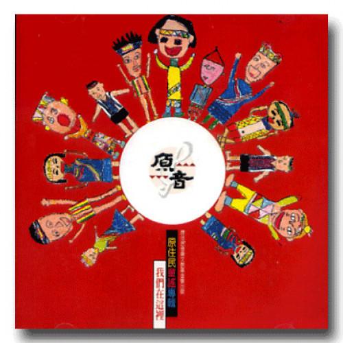 原住民童謠專輯-我們在這裡CD