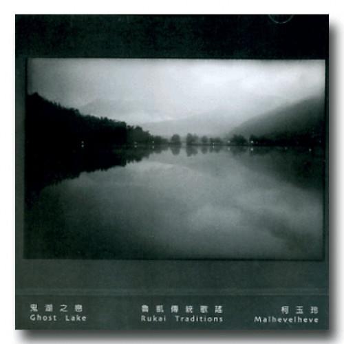 鬼湖之戀-魯凱族傳統歌謠CD