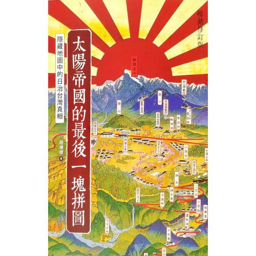 隱藏地圖中的日治台灣真相─太陽帝國的最後一塊拼圖