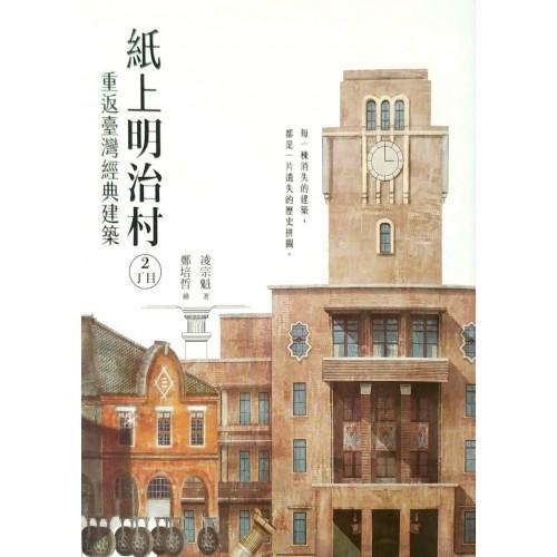 紙上明治村2丁目-重返台灣經典建築