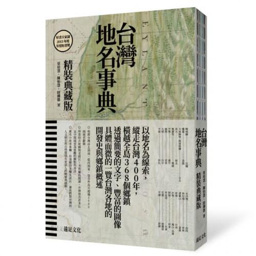 台灣地名事典【精裝典藏版】