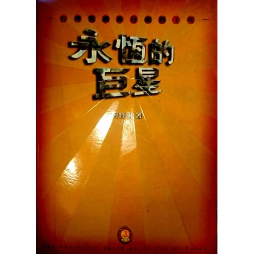 永恆的巨星-台灣電視歌仔戲四十年