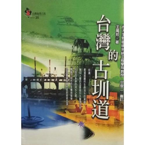 台灣的古圳道