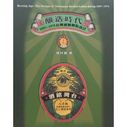 釀造時代-1895-1970台灣酒類標貼設計