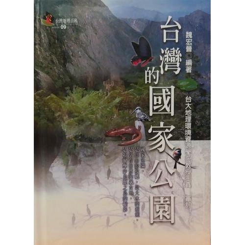 台灣的國家公園
