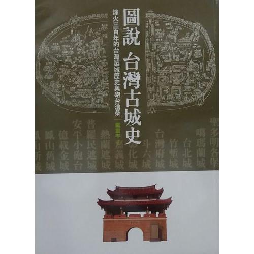 圖說台灣古城史